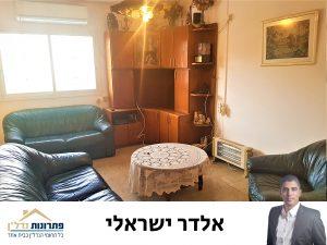 למכירה דירת 3 חד' ברחוב אבא הלל סילבר