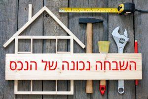 השבחת הנכס – איך תעשו את זה נכון