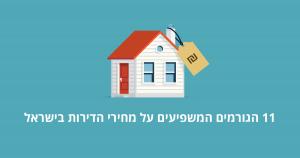 11 גורמים המשפיעים על מחירי הדירות בישראל
